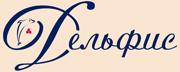 Благотворительный фонд «Дельфис»
